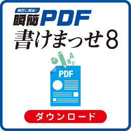 書け まっ せ pdf ダウンロード